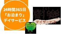 24時間365日「お泊まり」デイサービス