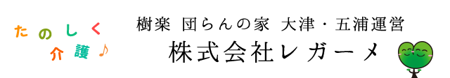 たのしく介護♪ 樹楽 団らんの家 大津・五浦運営 株式会社レガーメ