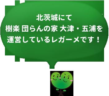北茨城にて樹楽 団らんの家 大津・五浦を運営しているレガーメです!